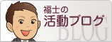 フクシの活動ブログ